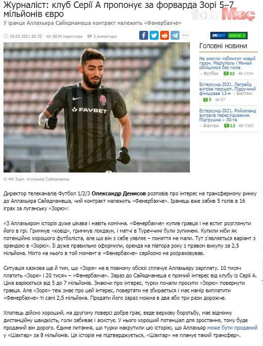 Fenerbahçe'de Allahyar ortalığı karıştırdı! 7 milyon euro ve transfer...