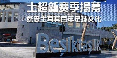 Çin devlet televizyonundan Beşiktaş yayını