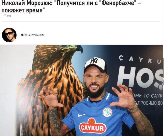 """morozyuktan fenerbahce icin resmi aciklama istiyorum ve 1592647154600 - Morozyuk'tan Fenerbahçe için resmi açıklama! """"İstiyorum ve..."""""""