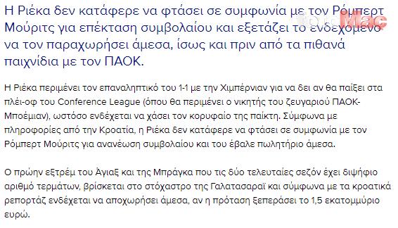 Galatasaray'a Hırvat kanat müjdesi! Robert Muric için o rakama 'evet' denilecek