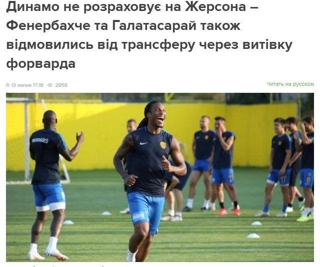 gerson rodrigues transferi veto yedi 1594736811591 - Fenerbahçe ve Galatasaray'dan transfere veto! Gerson Rodrigues onu yaptı ve...