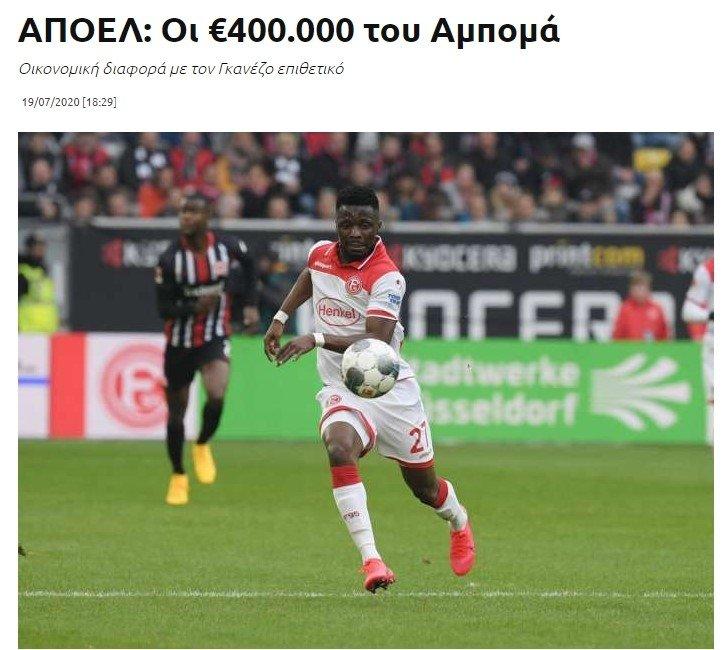 besiktasin transfer gozdesi ampomahin fiyati belli oldu yeni talibi 1595238871485 - Beşiktaş'ın transfer gözdesi Ampomah'ın fiyatı belli oldu! Yeni talibi...