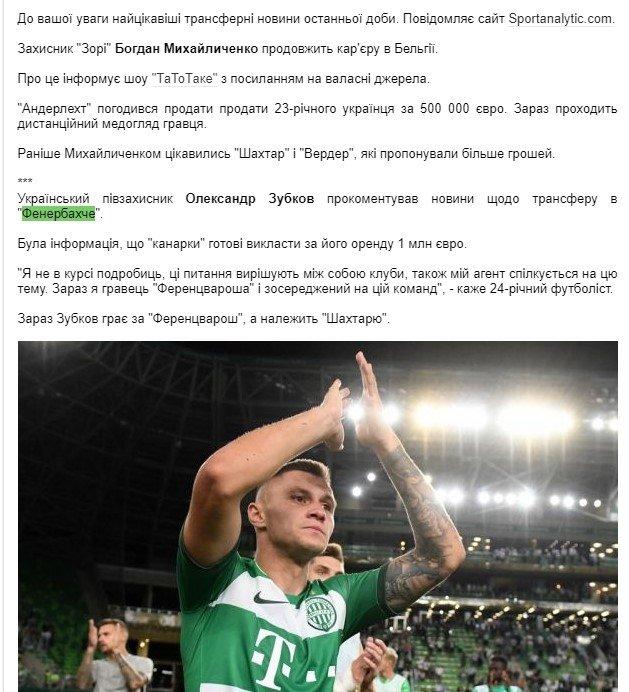 fenerbahcenin istedigi zubkov konustu transfer 1592838488933 - Fenerbahçe'nin istediği Zubkov konuştu! Transfer...